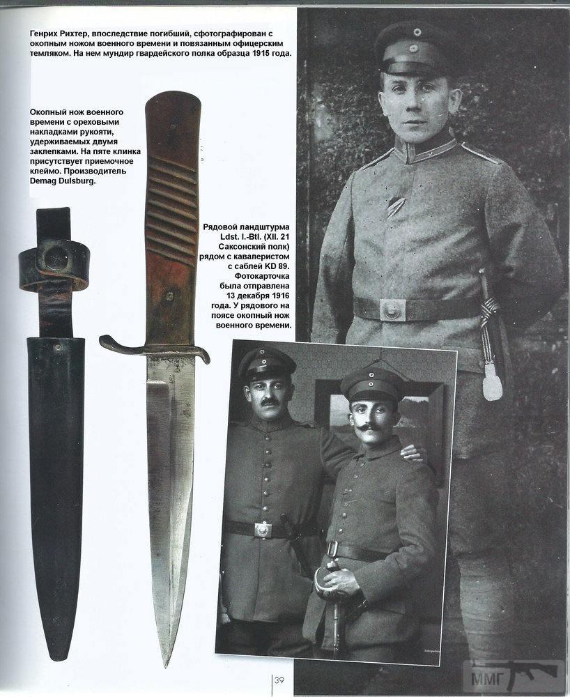 18300 - Немецкие боевые ножи