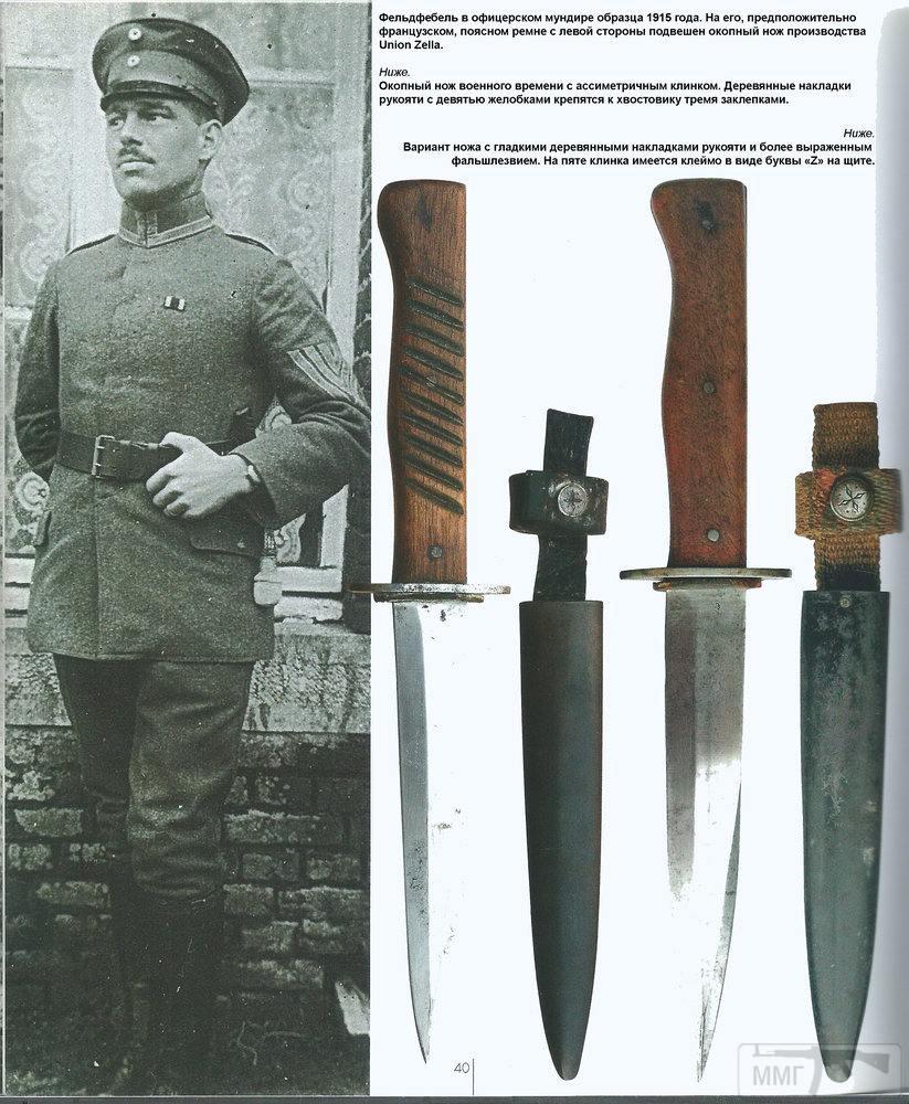 18301 - Немецкие боевые ножи