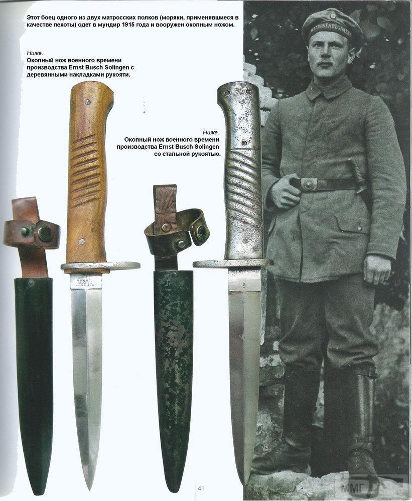 18302 - Немецкие боевые ножи