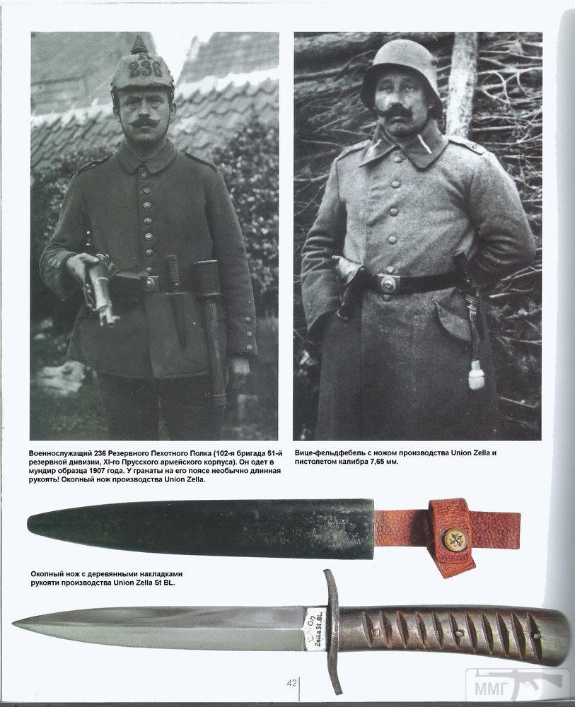 18303 - Немецкие боевые ножи