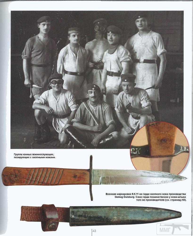 18304 - Немецкие боевые ножи