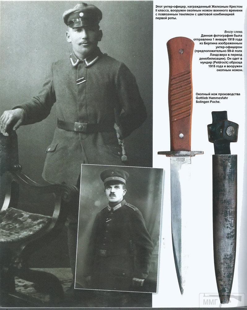 18305 - Немецкие боевые ножи