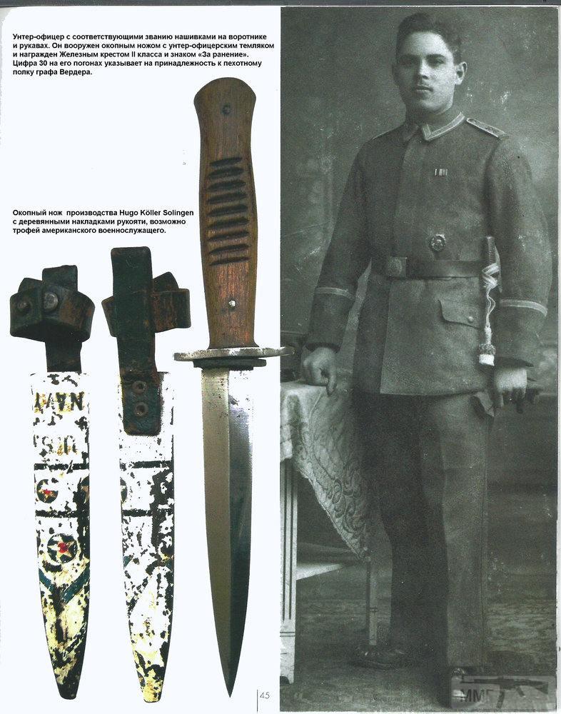18306 - Немецкие боевые ножи