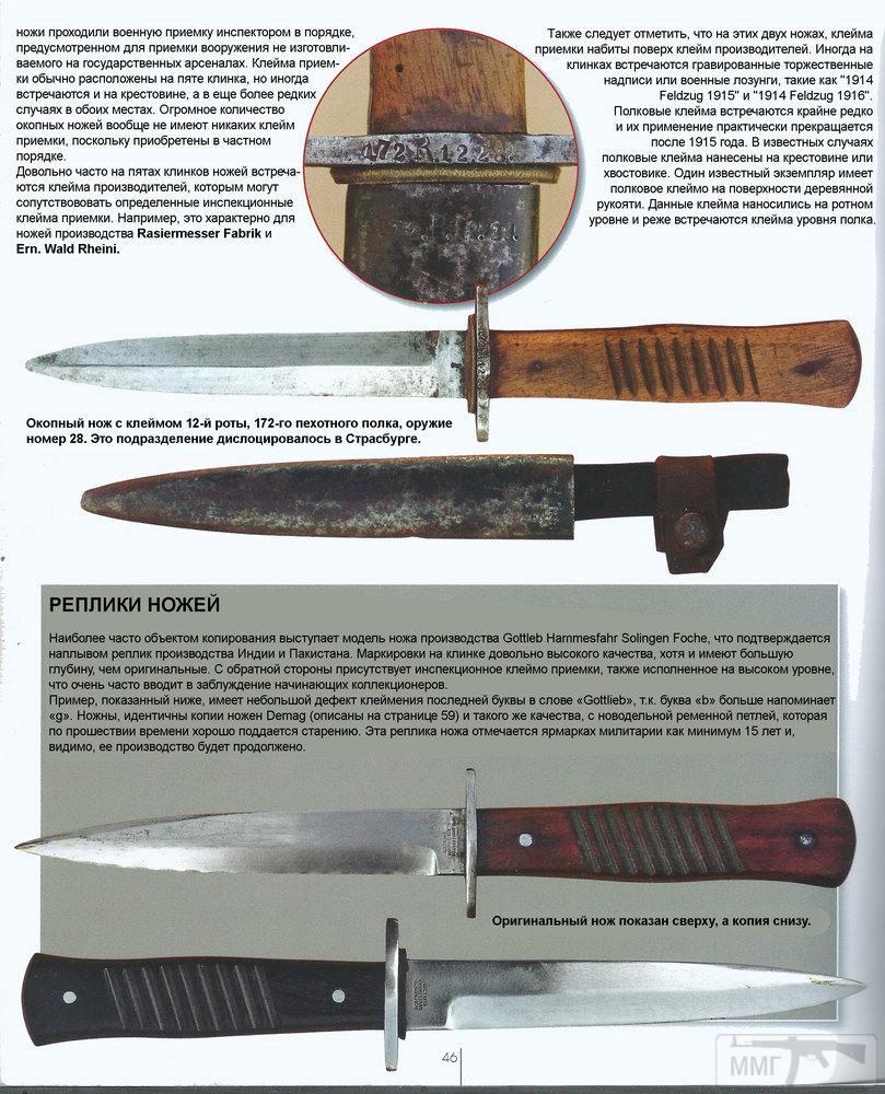 18307 - Немецкие боевые ножи