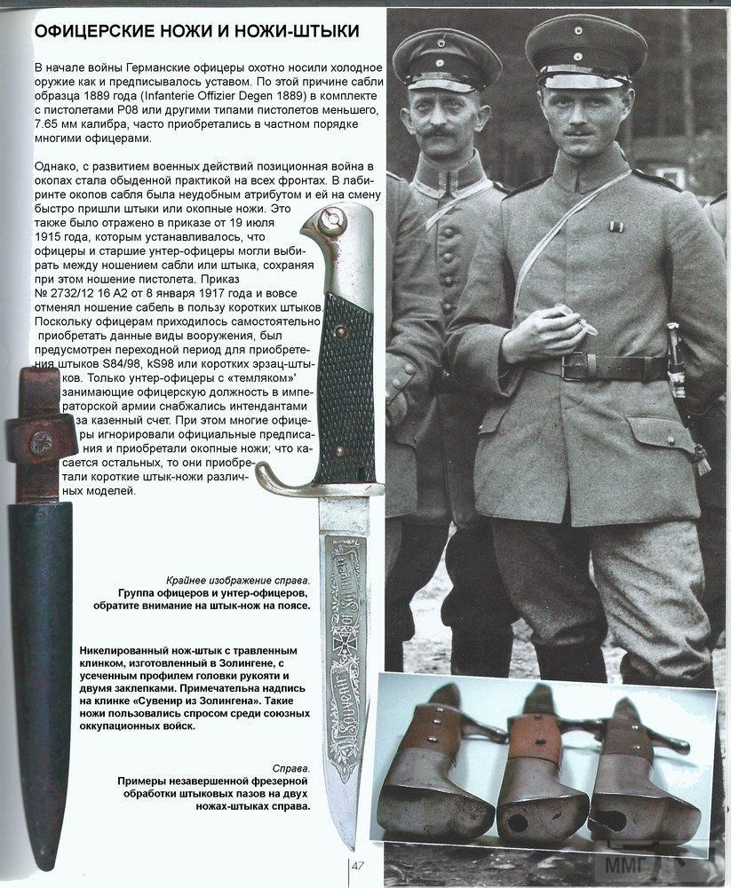 18308 - Немецкие боевые ножи