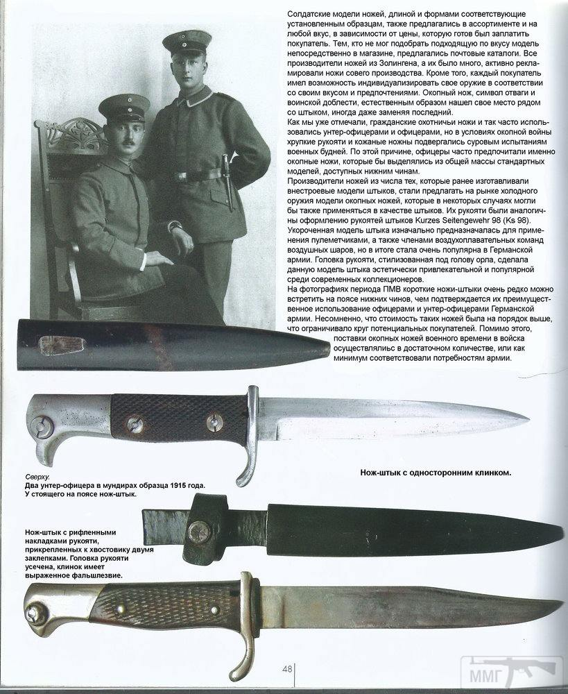 18309 - Немецкие боевые ножи