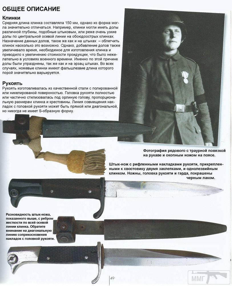 18310 - Немецкие боевые ножи