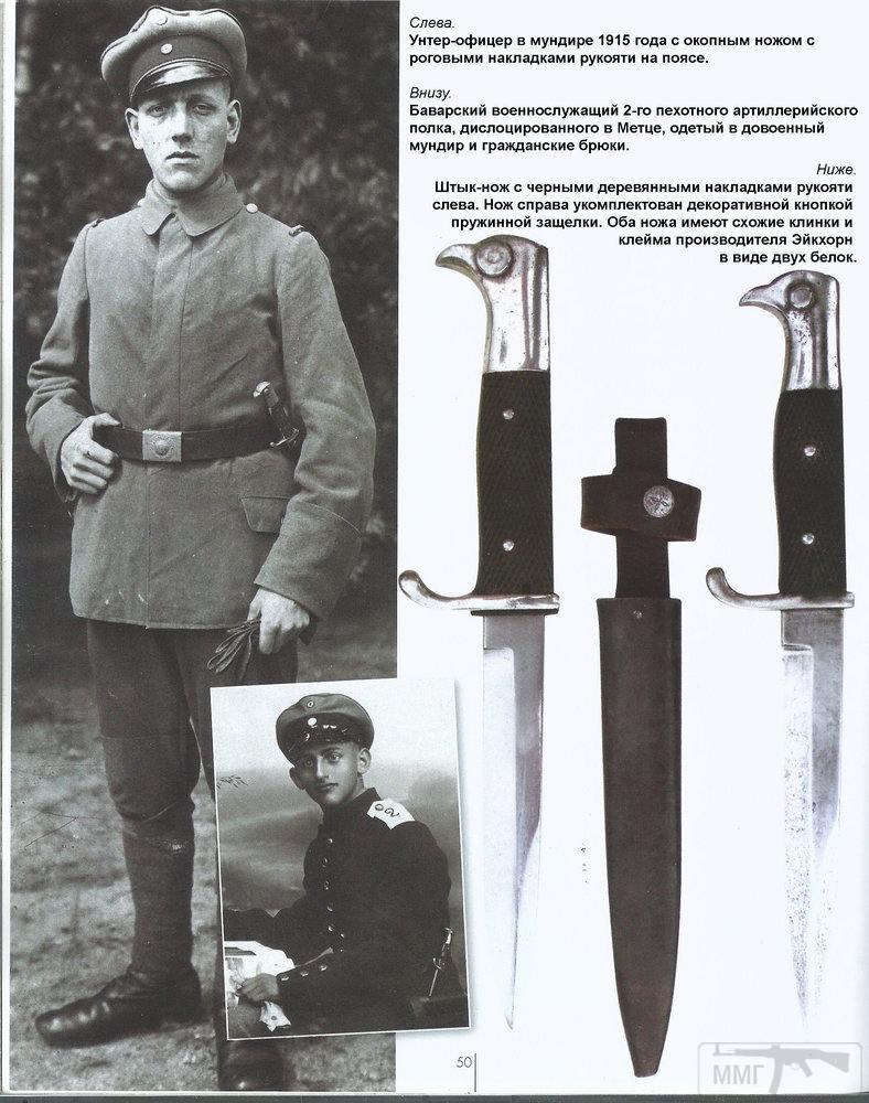 18311 - Немецкие боевые ножи
