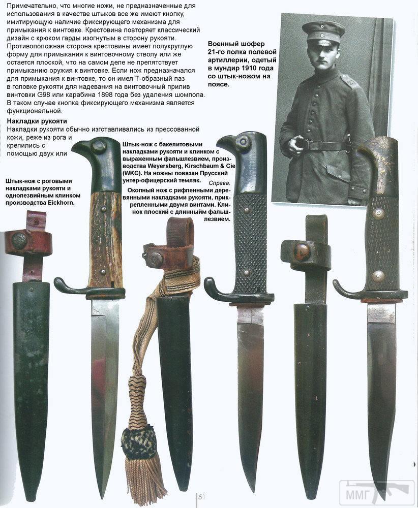 18312 - Немецкие боевые ножи