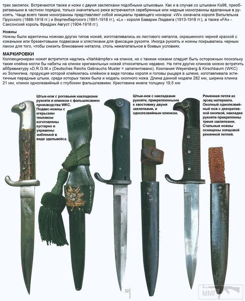 18313 - Немецкие боевые ножи