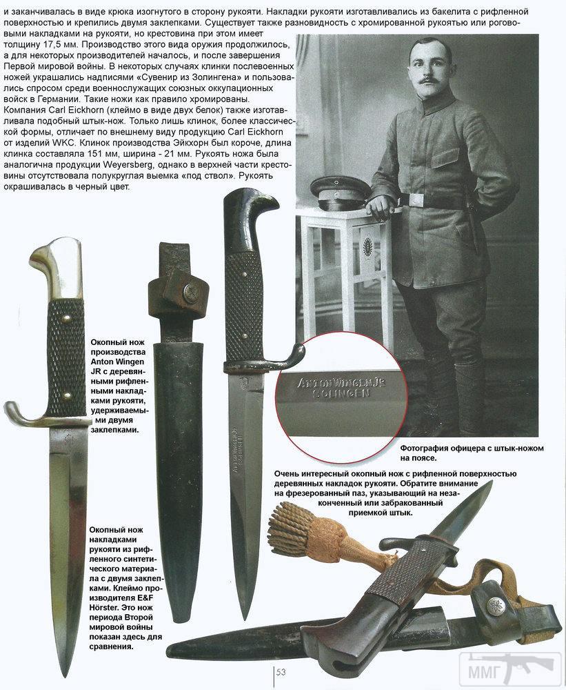 18314 - Немецкие боевые ножи