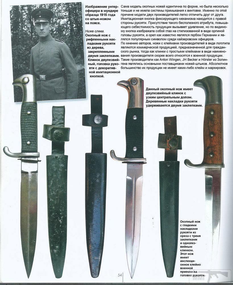 18315 - Немецкие боевые ножи