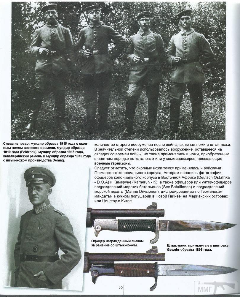 18317 - Немецкие боевые ножи