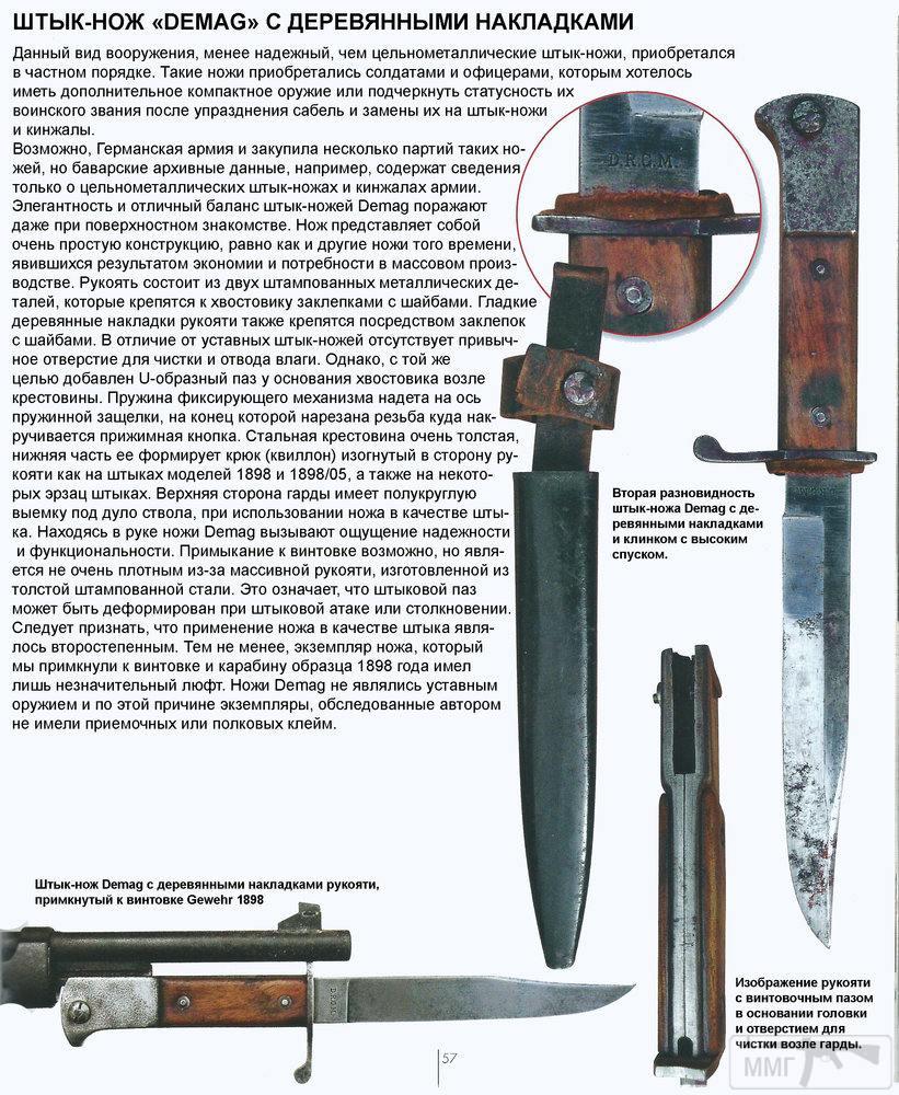 18318 - Немецкие боевые ножи