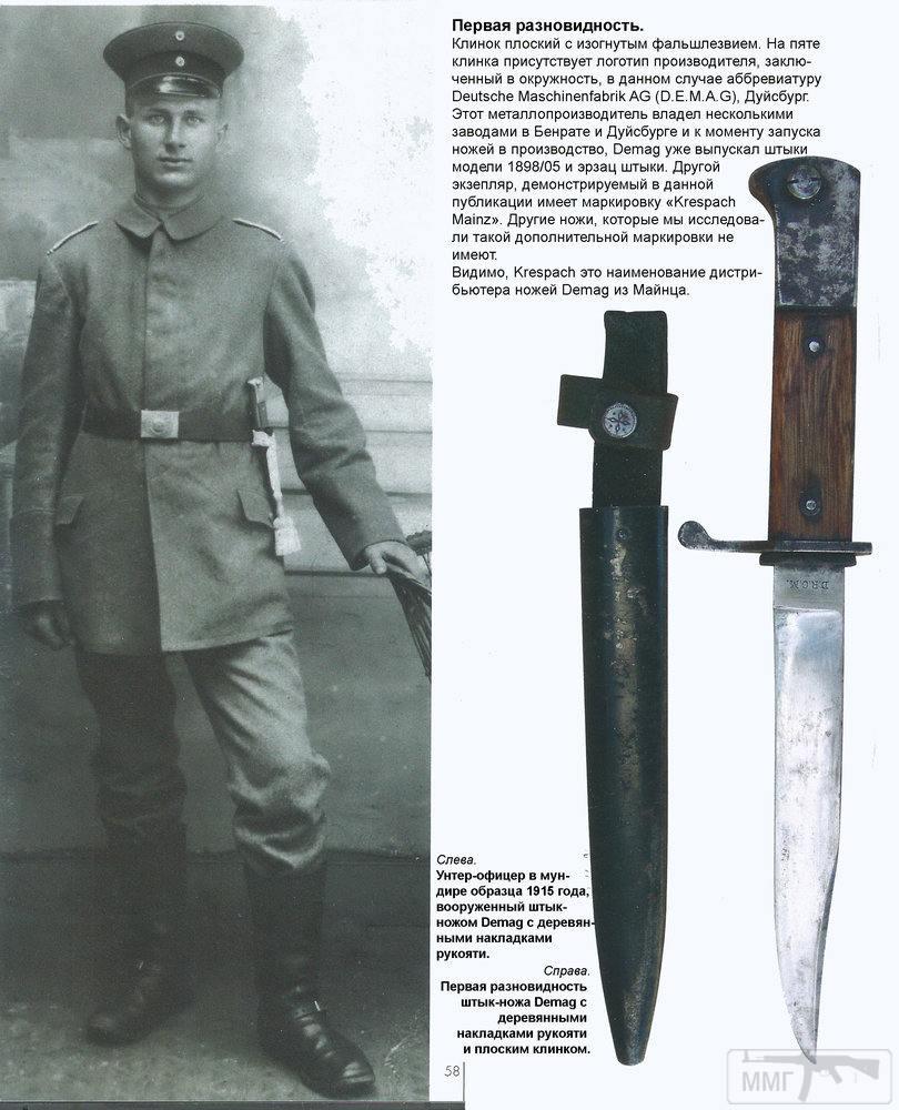 18319 - Немецкие боевые ножи