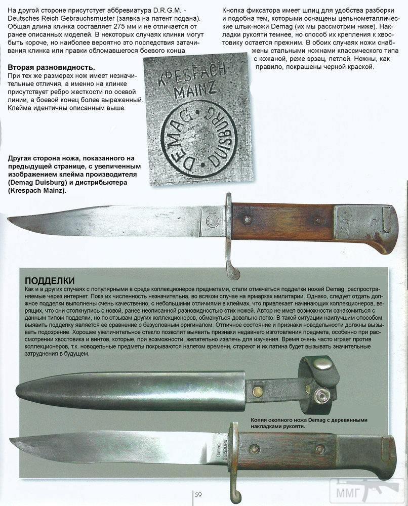18320 - Немецкие боевые ножи