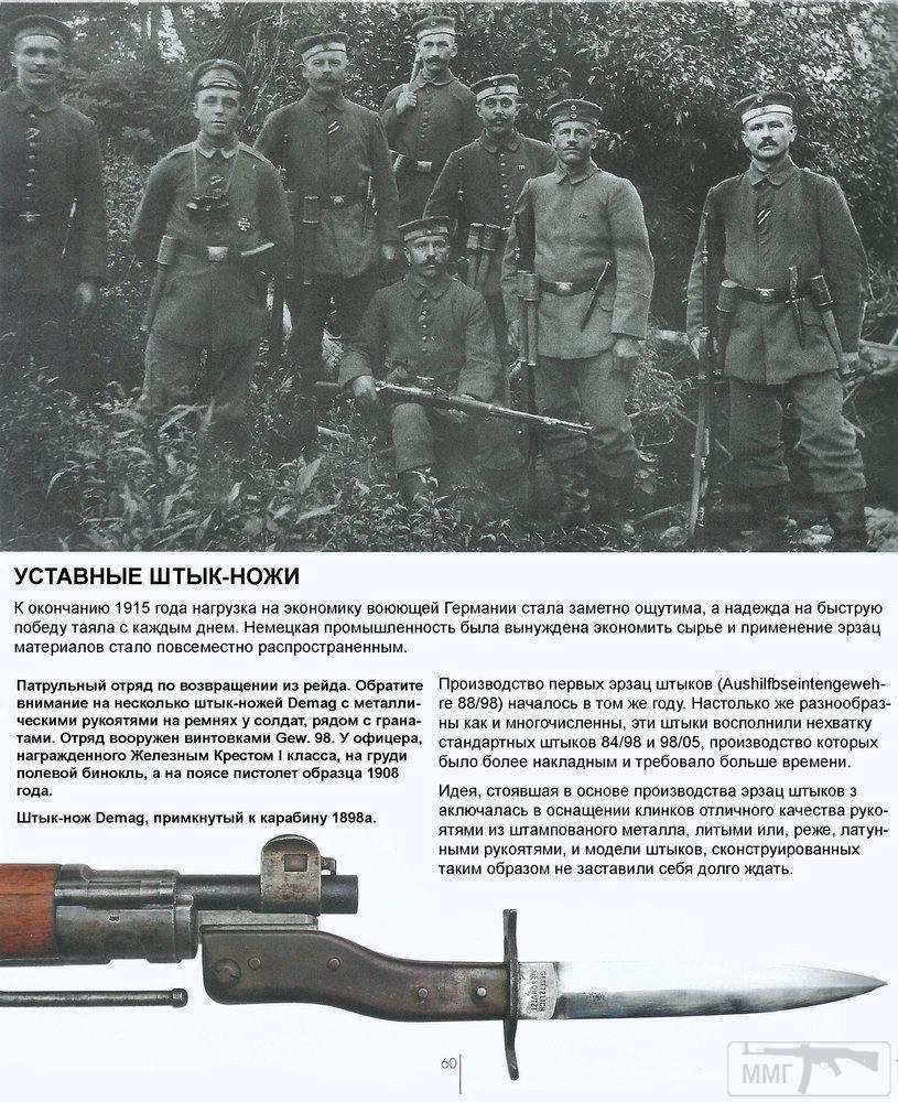 18321 - Немецкие боевые ножи