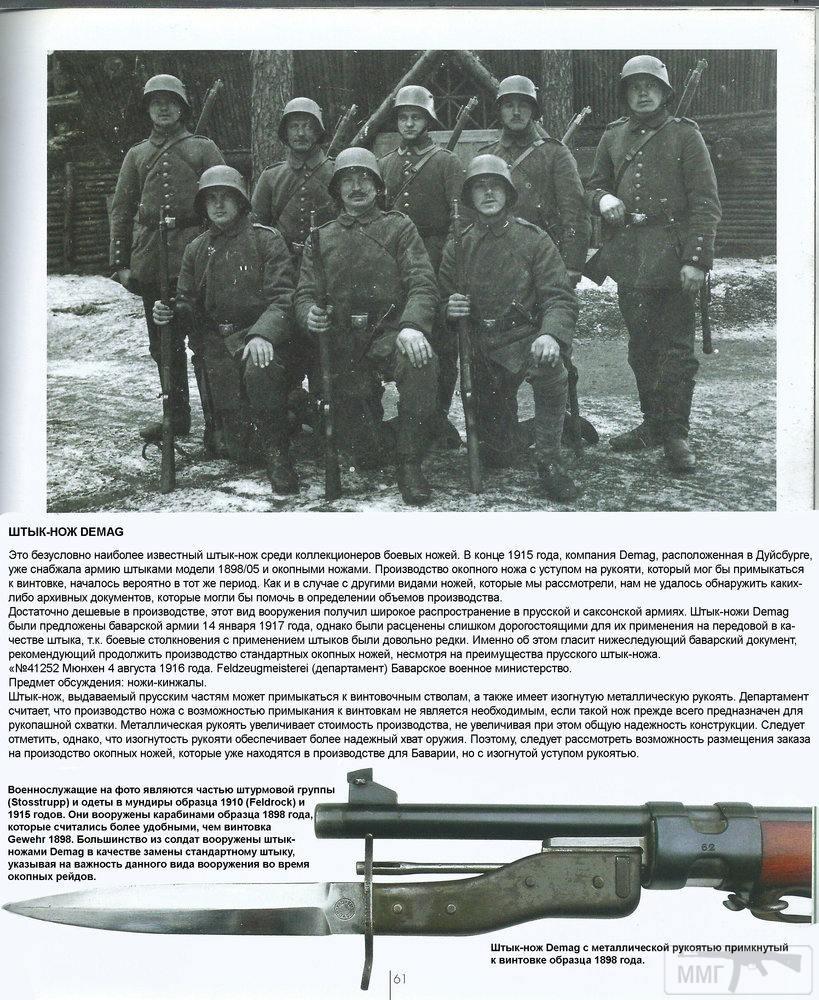 18322 - Немецкие боевые ножи