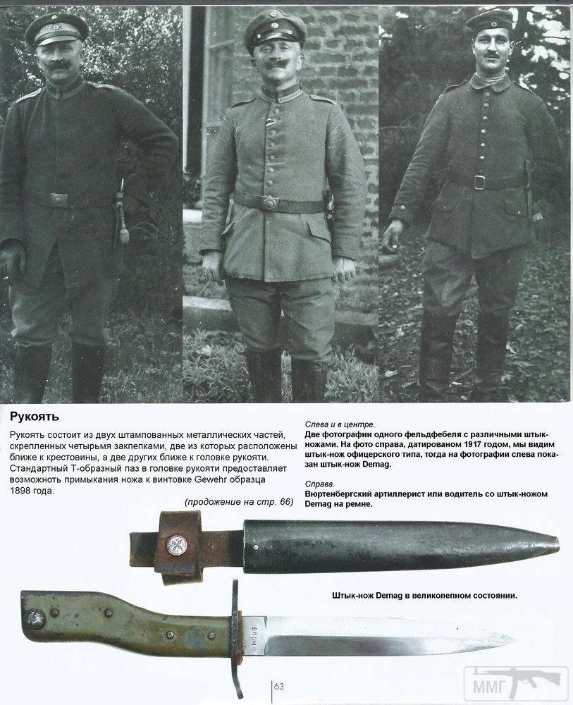 18324 - Немецкие боевые ножи