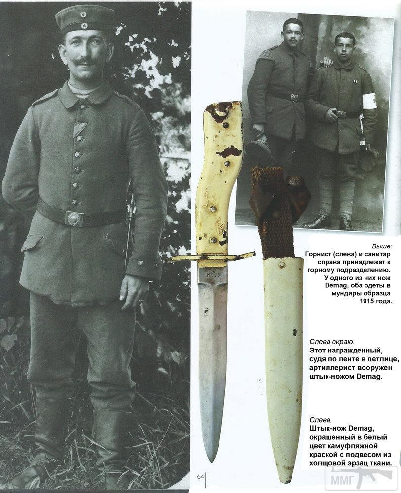 18325 - Немецкие боевые ножи