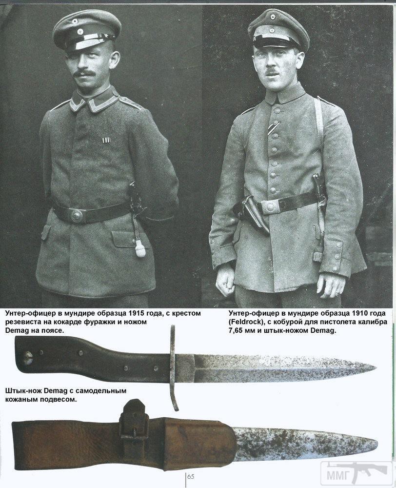 18326 - Немецкие боевые ножи