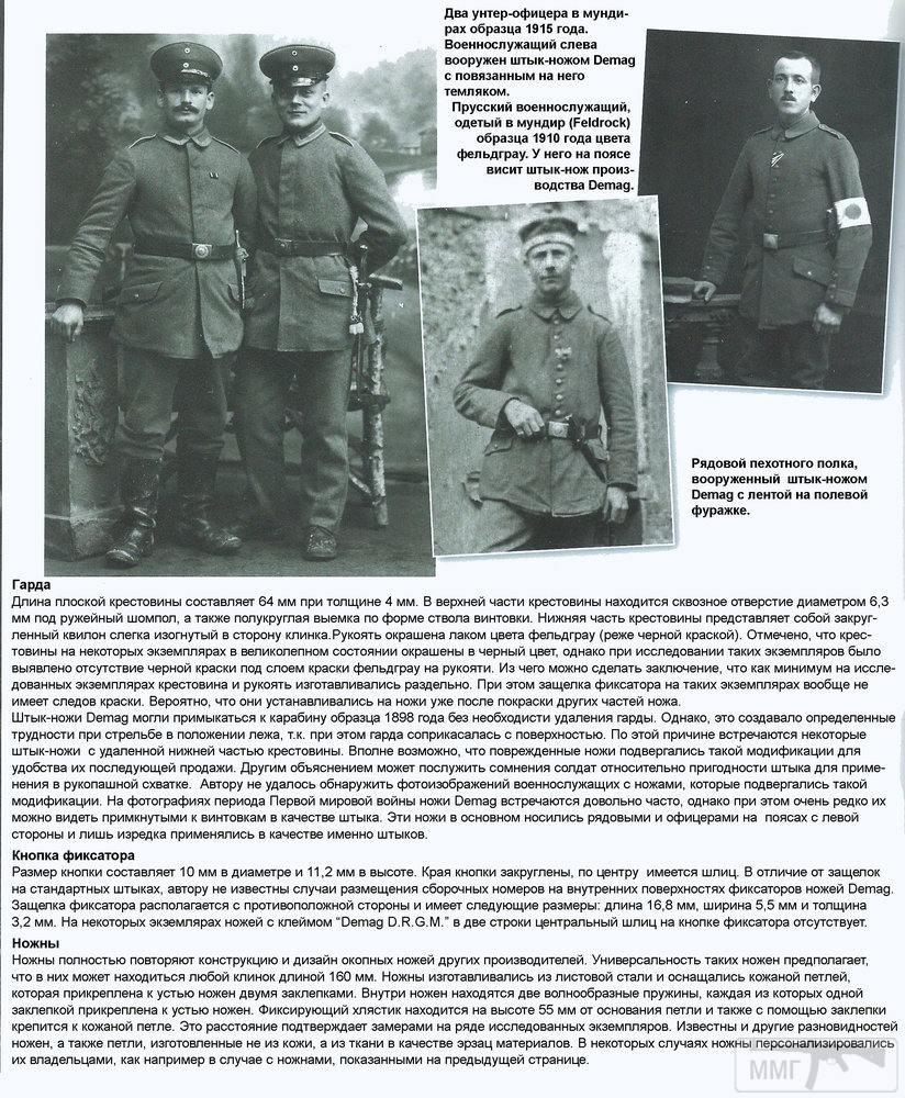 18327 - Немецкие боевые ножи