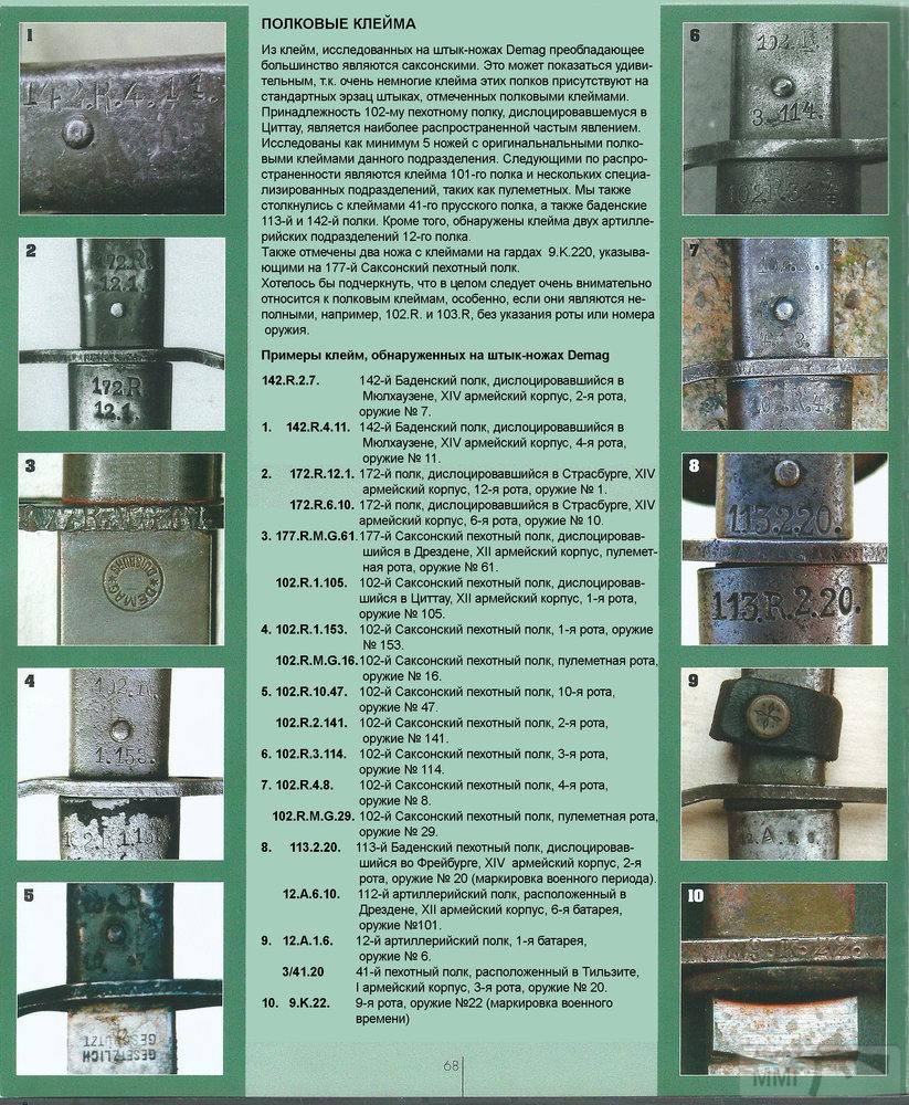 18329 - Немецкие боевые ножи