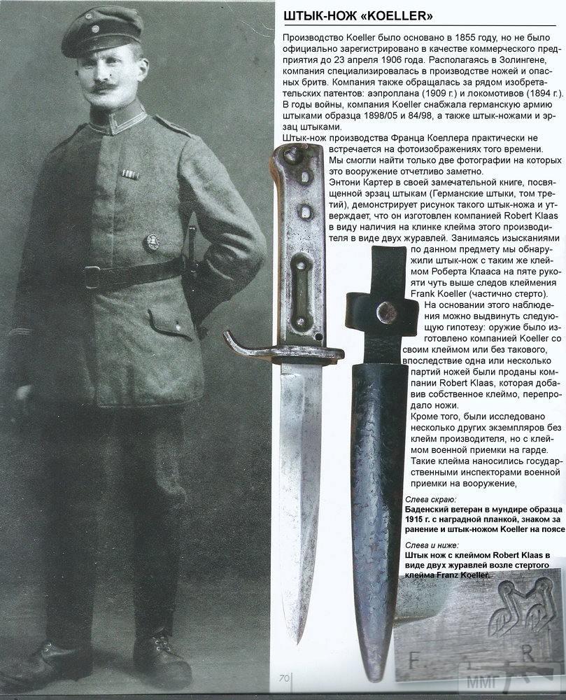 18331 - Немецкие боевые ножи