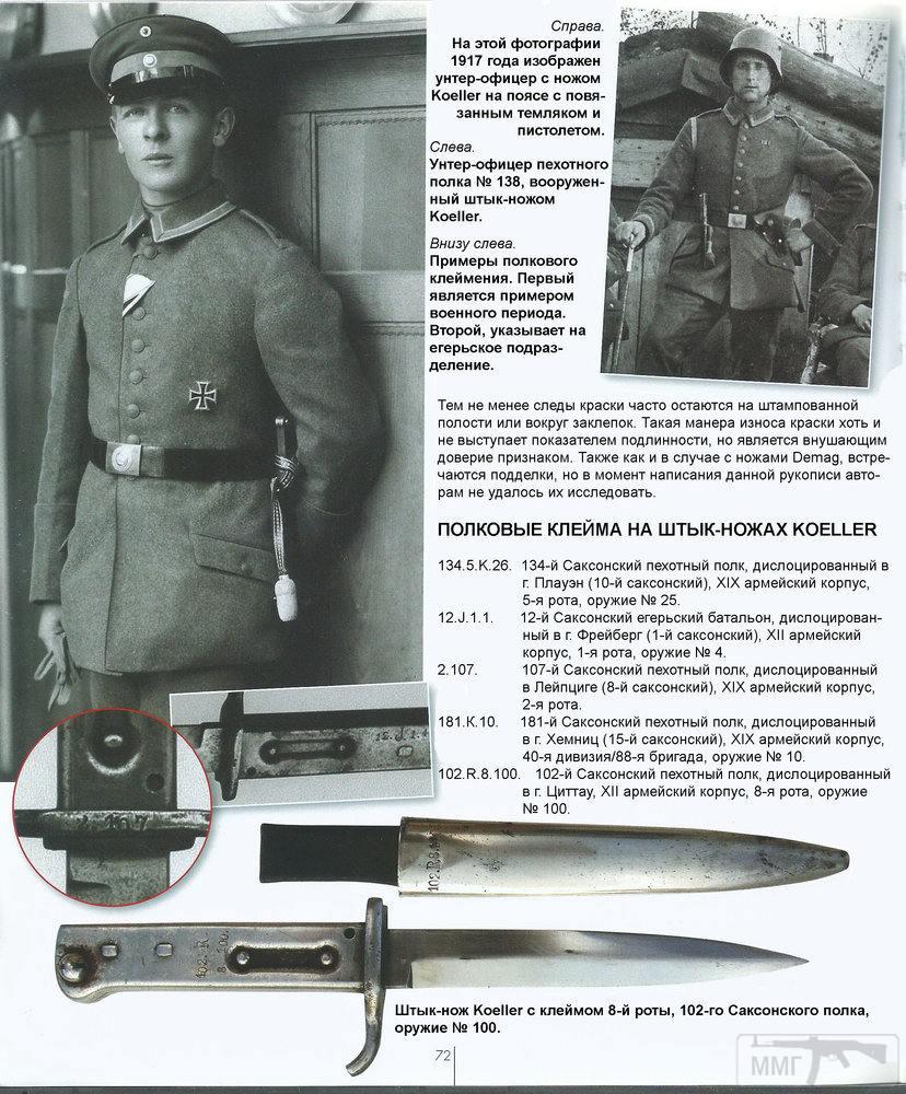 18333 - Немецкие боевые ножи