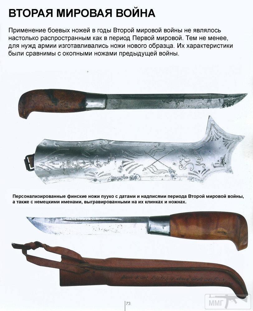 18334 - Немецкие боевые ножи