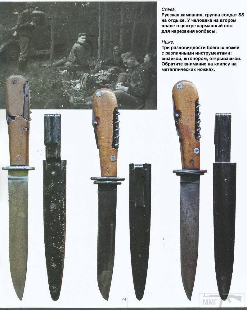18335 - Немецкие боевые ножи