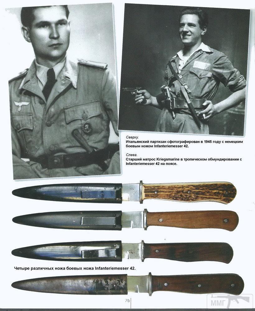 18337 - Немецкие боевые ножи
