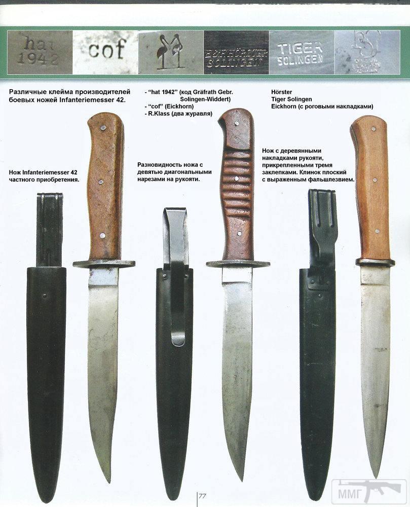 18338 - Немецкие боевые ножи