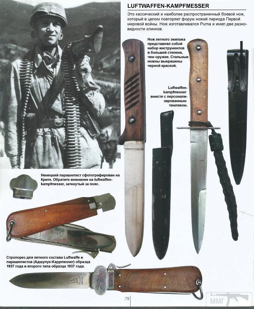 18340 - Немецкие боевые ножи