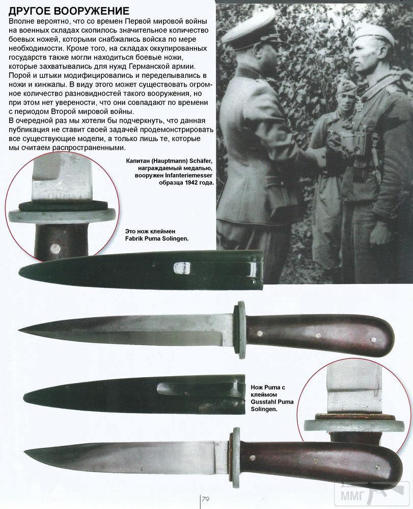 18341 - Немецкие боевые ножи