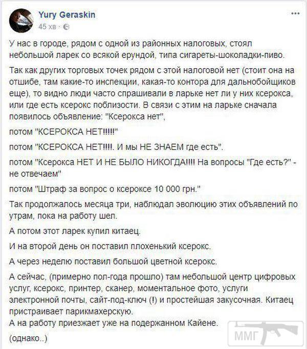18365 - Украина - реалии!!!!!!!!