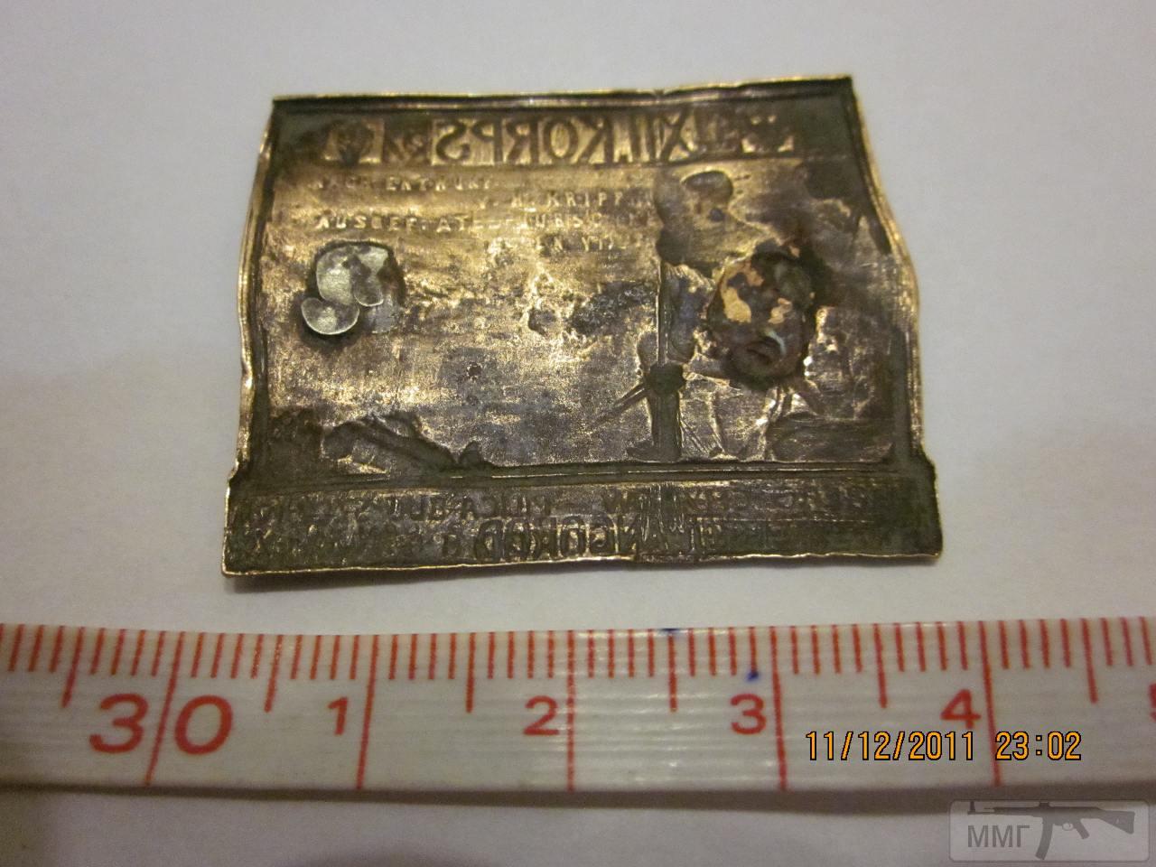 18502 - Пряжка не пряжка.