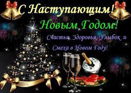 18839 - С Новым Годом