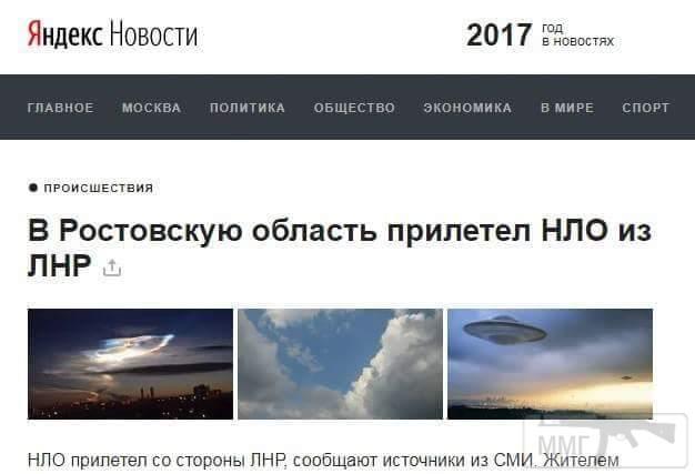 19016 - А в России чудеса!
