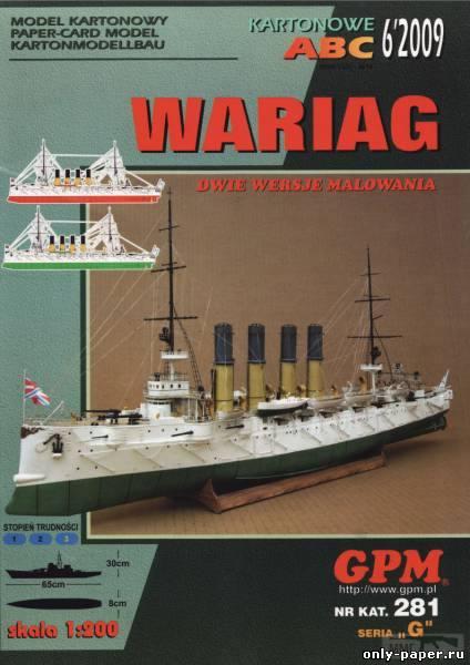 "20095 - Крейсер 1-го ранга ""Варяг"". 1/200. Бумага"