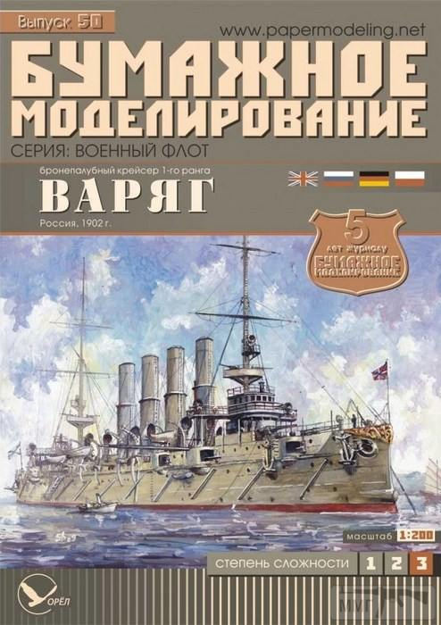 "20096 - Крейсер 1-го ранга ""Варяг"". 1/200. Бумага"
