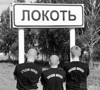 20220 - Локотская республика - русский коллаборационизм WW2