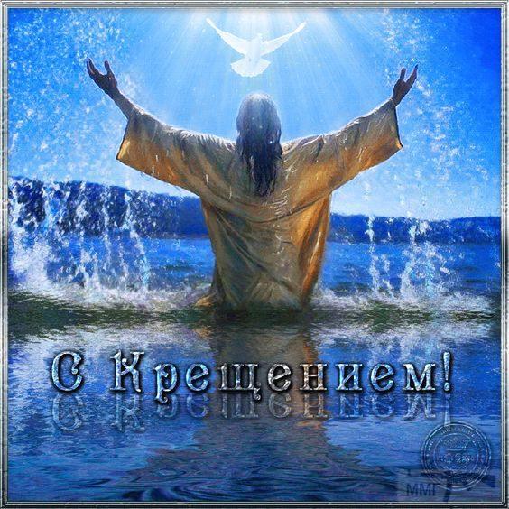 20289 - С крещением.