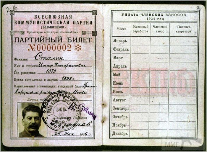 20786 - Смерть Сталина