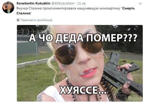 20802 - Смерть Сталина