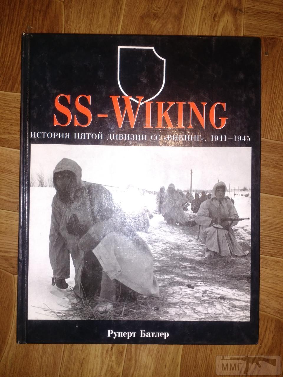 """21106 - СС""""Викинг"""""""