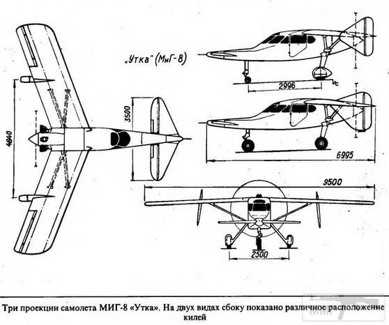 21299 - Самолёты которые не пошли в серийное производство.