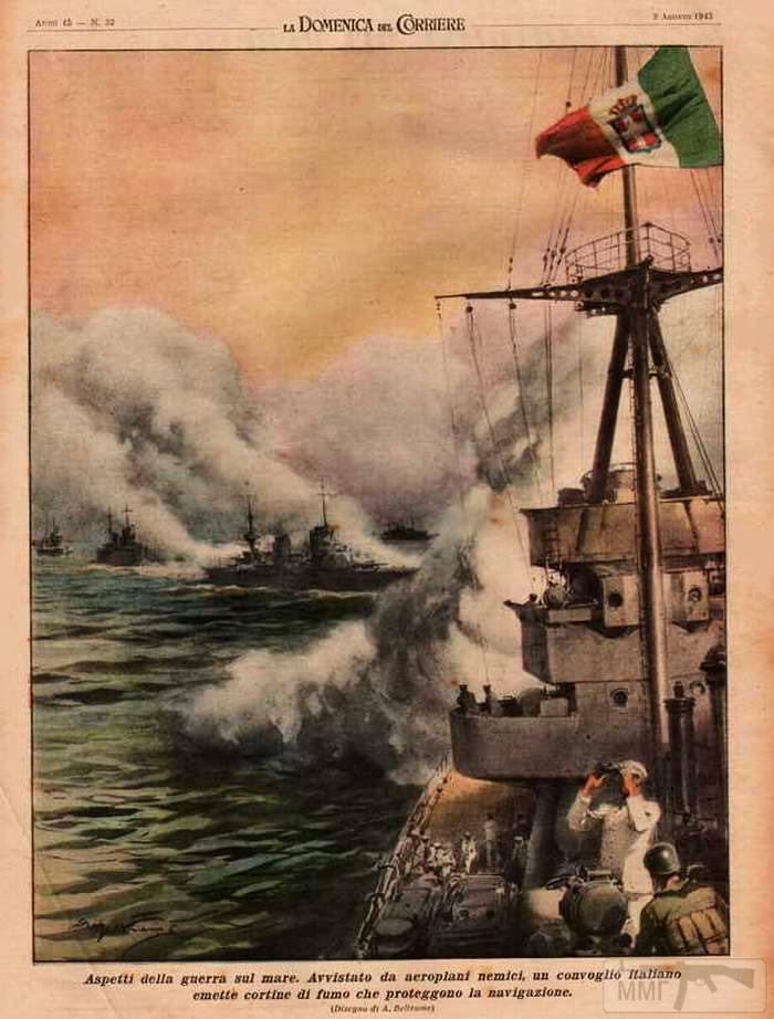 21486 - Корабли итальянского флота под защитой дымовых завес.