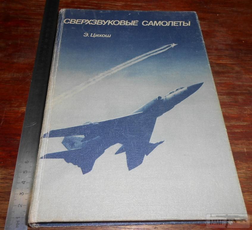 21882 - Сверхзвуковые самолеты, Э. Цихош