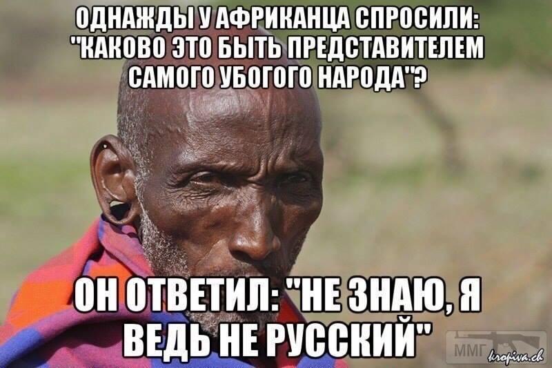 21954 - А в России чудеса!